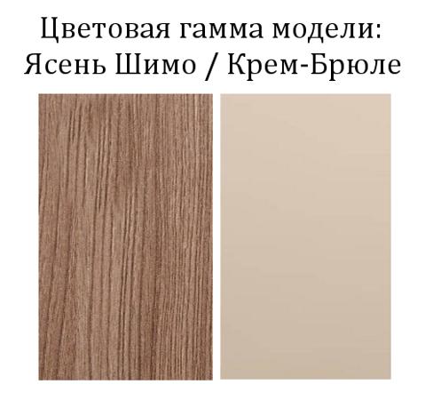 Ясень-шимо-Крем-брюле