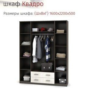 Шкаф «Квадро» внутри