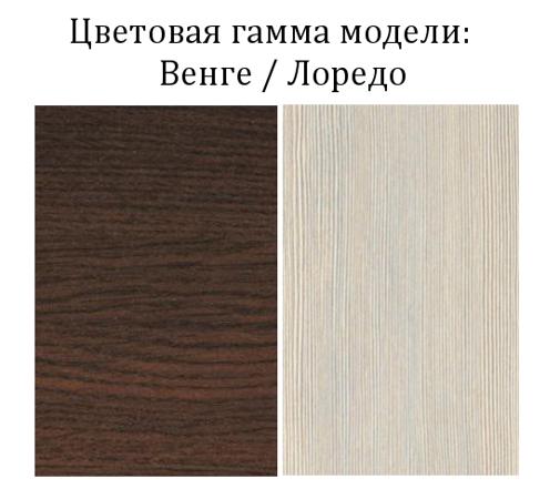 Шкаф-пенал платяной бельевой от спальни «Модерн» Венге-Лоредо