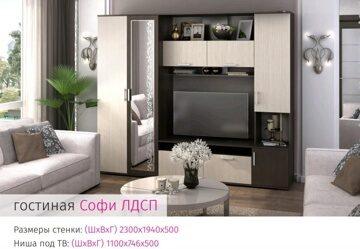 Гостиная СОФИ