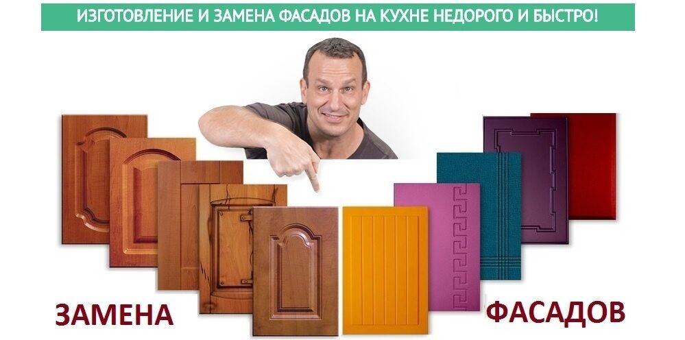 zamena_fasadov_kukhni_3.jpg